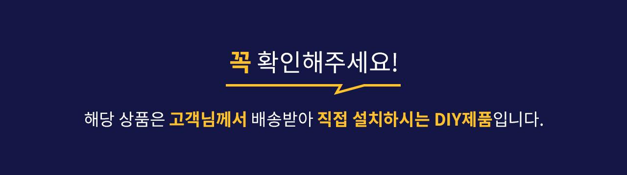 DIY_자가설치_공지