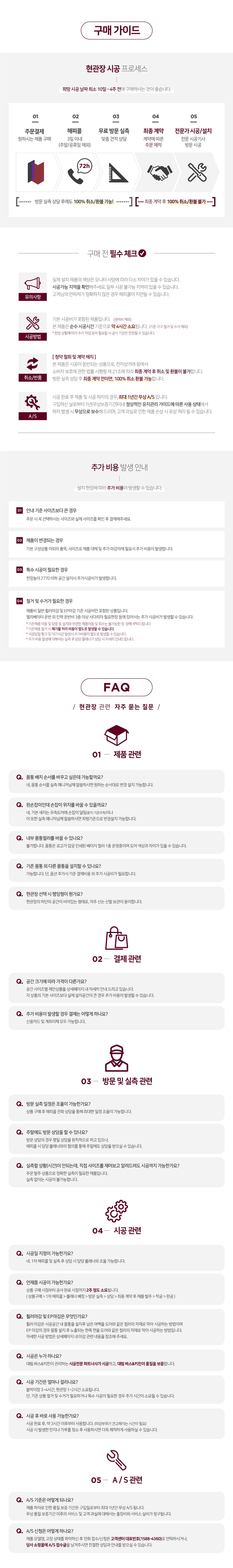 하단공통_현관장_guide
