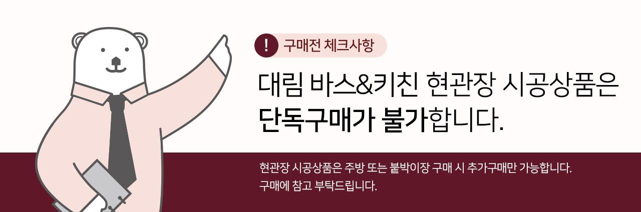 상단공통_현관장_단독구매불가