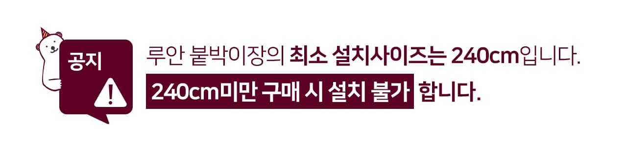 상단공통_루안구매사이즈_띠배너