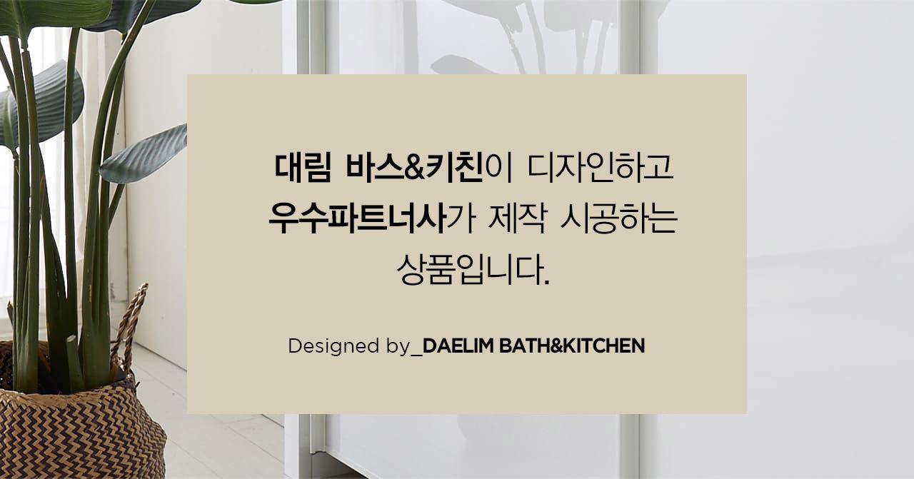 상단공통_우수파트너사 시공상품